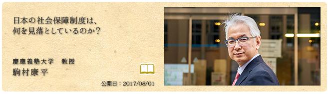 つながるコンテンツ智のフィールドを拓く2017年度Ⅱ日本の社会保障制度は、何を見落としているのか?慶應義塾大学駒村康平教授公開日:2017/08/01