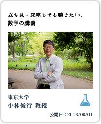 つながるコンテンツ智のフィールドを拓くⅢ立ち見・床座りでも聴きたい、数学の講義東京大学小林俊行教授公開日:2016/06/01